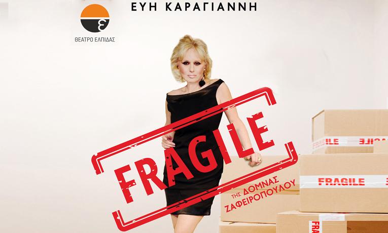 2ος Χρόνος: 'Fragile … θα πει Εύθραστον' με την Εύη Καραγιάννη