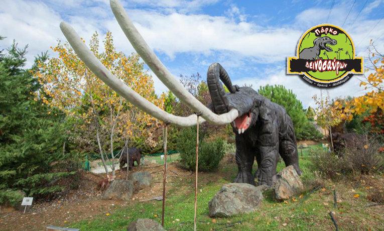 Είσοδος για 2-4 Άτομα: Δεινόσαυροι, Μουσείο Μαμούθ, Δραστηριότητες & Παιχνίδι